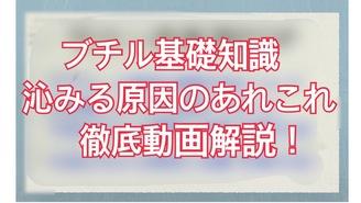 ブチル基礎知識・沁みる原因の徹底動画解説!