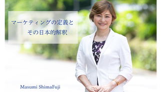 マーケティングの定義とその日本的解釈