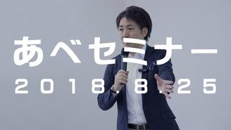 2018.8.25 あべセミナー「初めての方むけセミナー@横浜」