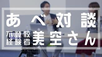 あべ対談vol.1 「不登校経験者 美空さん」