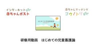 特別養子縁組里親希望者向け 研修用動画②(はじめての児童養護論)