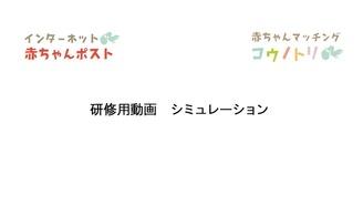 特別養子縁組里親希望者向け 研修用動画③(シミュレーション)