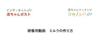 特別養子縁組里親希望者向け 研修用動画⑤(ミルク)