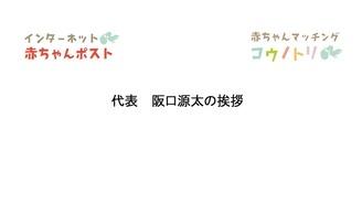 代表阪口源太の挨拶