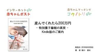 産んでくれたら200万円: 特別養子縁組の真実 Kindle版のご案内