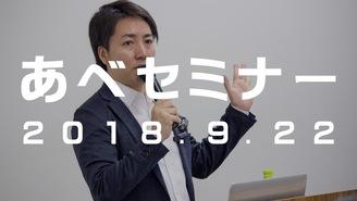 2018.9.22 あべセミナー「保護者向けセミナー@新宿」