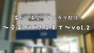 特別コラボ企画 ~音楽ができるまで~ vol.2