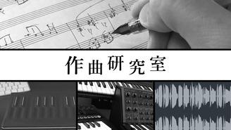 織田さんに聞く vol.1「商業作曲家の作曲ペース」