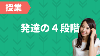 「発達の4段階」