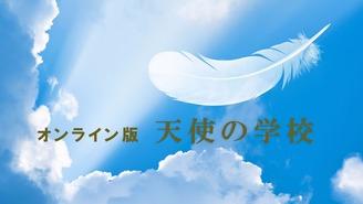 オンライン版【天使の学校】毎月視聴