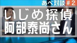 対談#2  いじめ探偵/阿部泰尚さん
