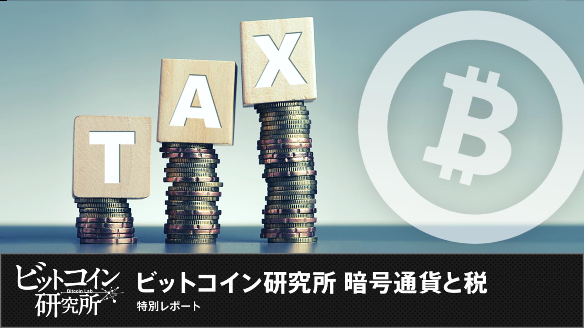 【レポート No.86】ビットコイン研究所 暗号通貨と税 特別レポート