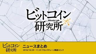 2018/10/29-11/18 ブロックチェーン関連トピック