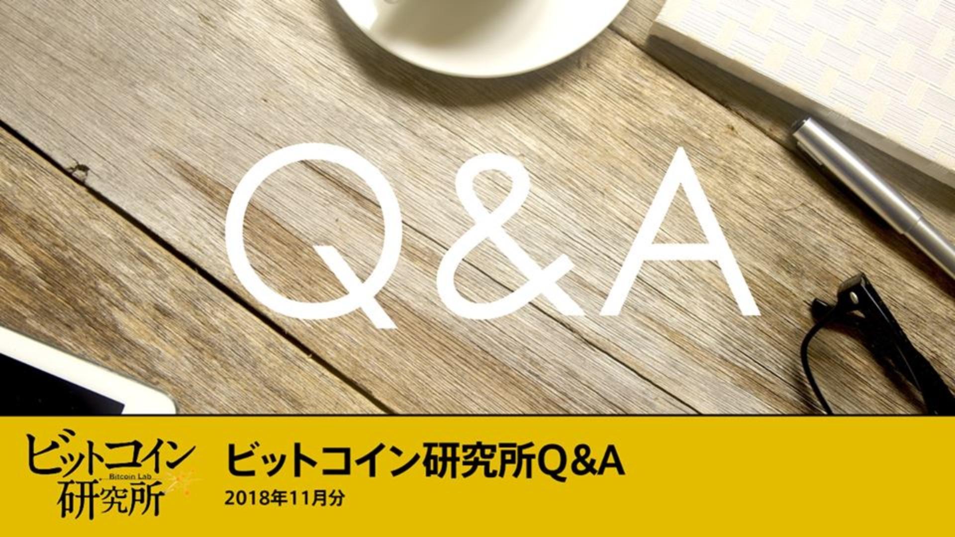【サロン限定】質問回答(2018年11月分)