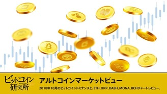 アルトコインマーケットビュー(2018年11月)