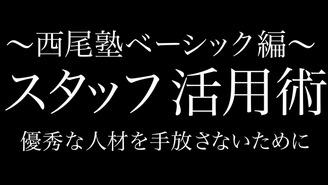 西尾塾ベーシック編 4  スタッフ活用術