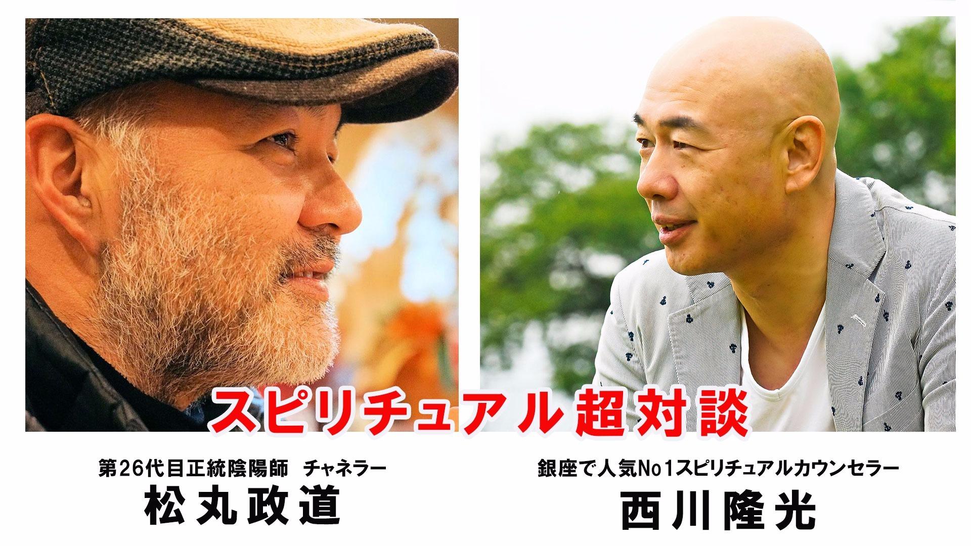 スピリチュアル超対談トークライブ【隆光&マサミチ】第1回目