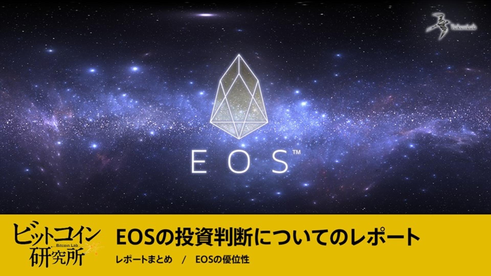EOSの投資判断についてのレポート