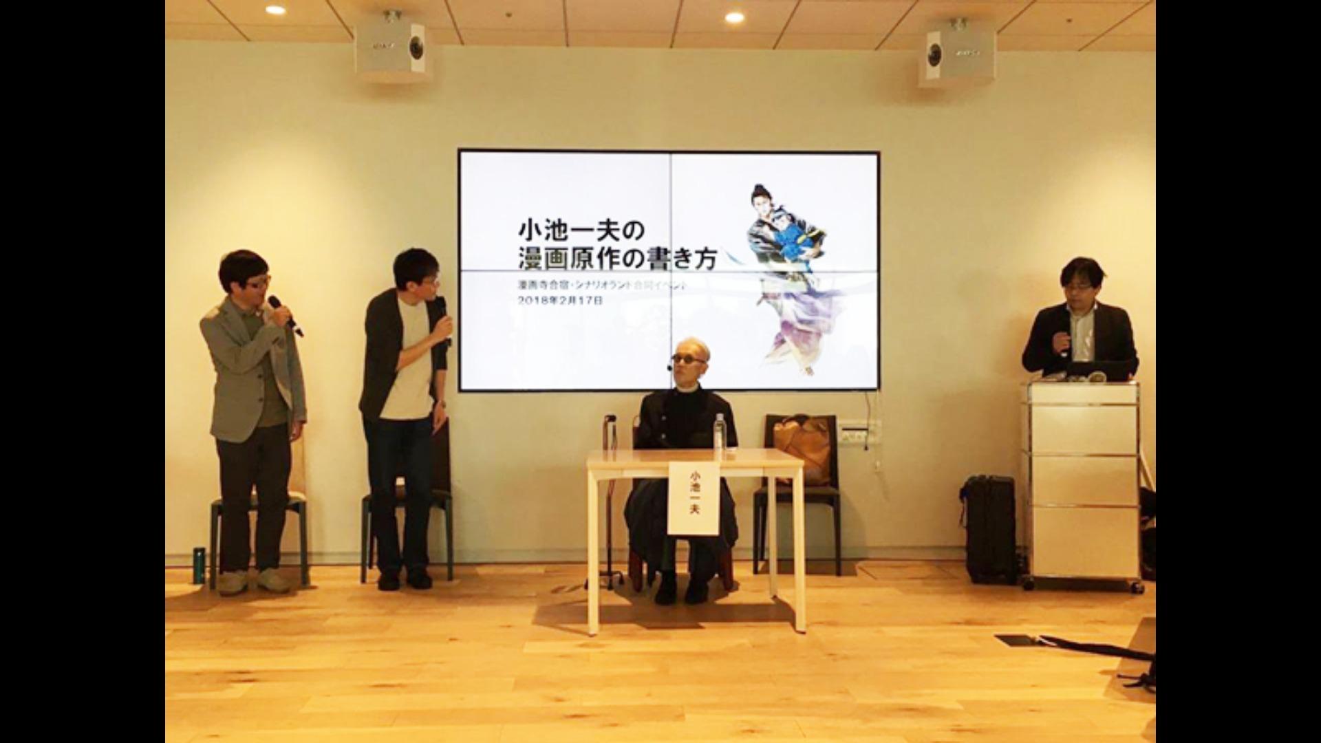 【イベント模様】小池一夫の漫画寺合宿×シナリオランド