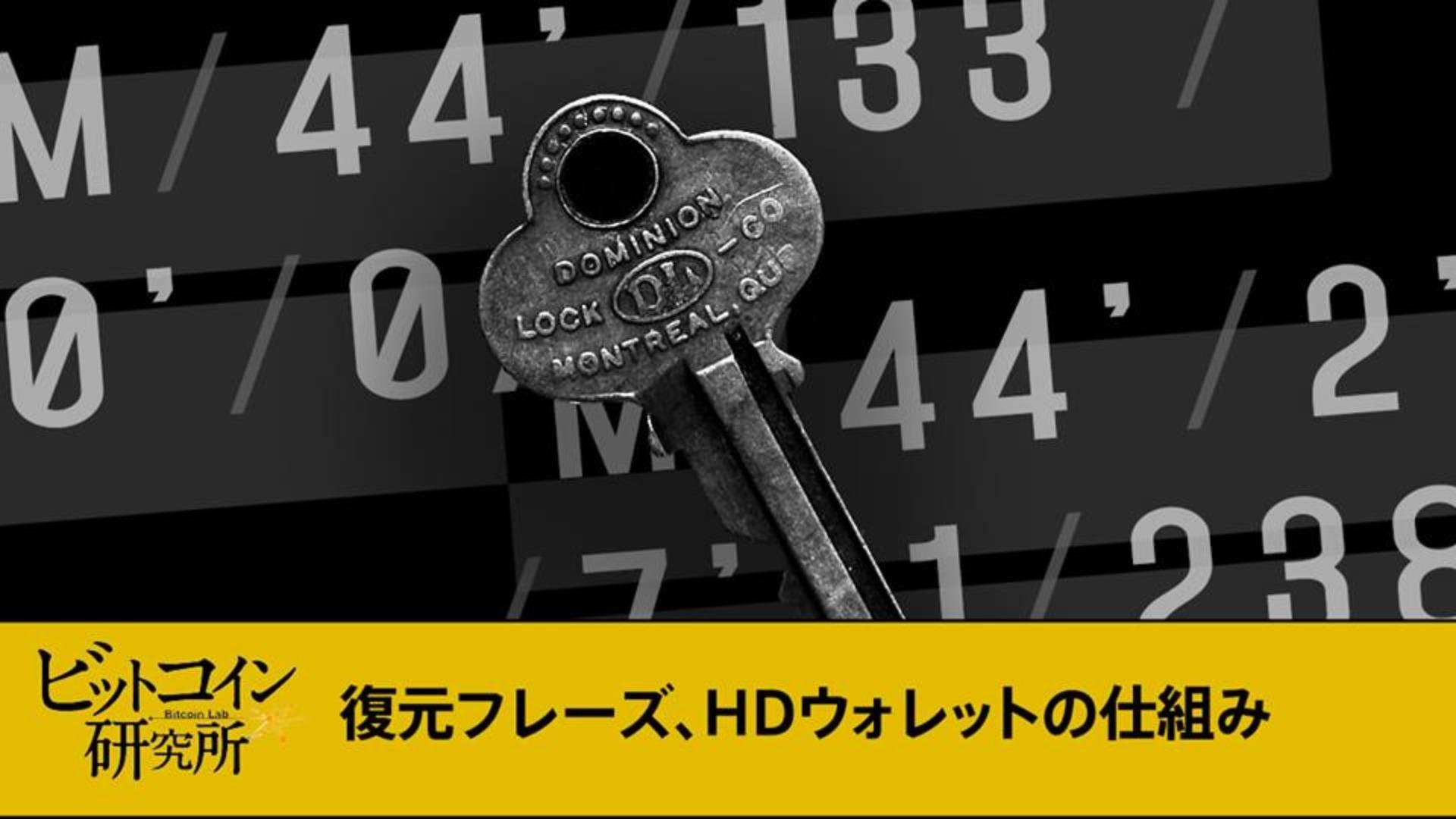 【レポート No.98】 復元フレーズ、HDウォレットの仕組み