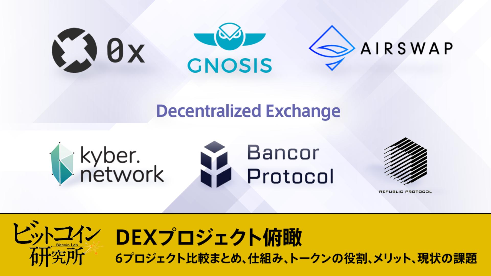 【レポート No.100】DEXプロジェクト俯瞰