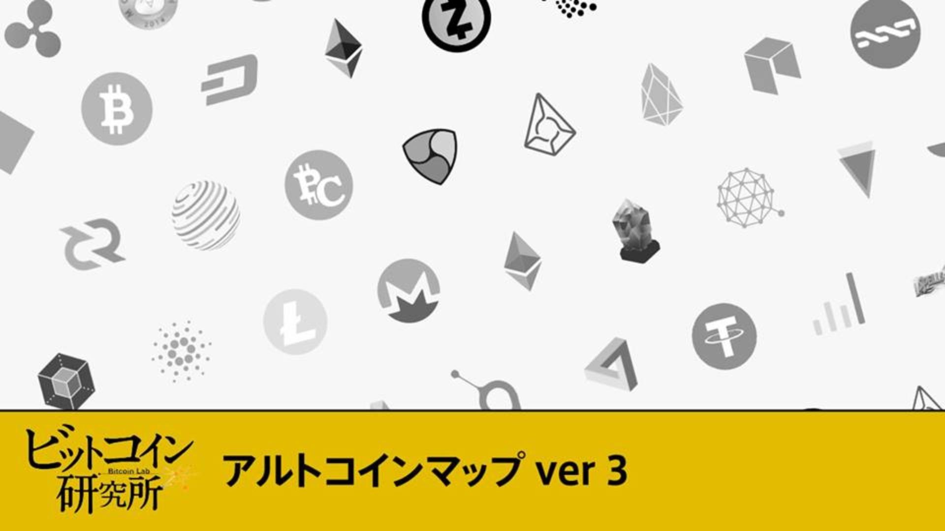 【レポート No.103】アルトコインマップ ver 3