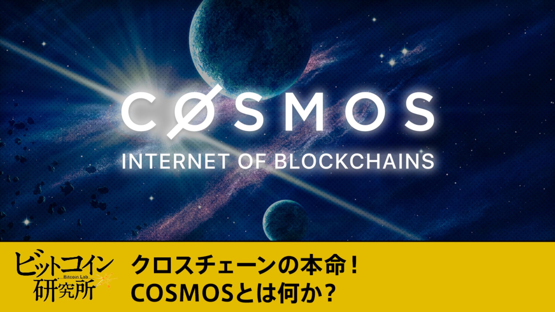 【レポート No.104】クロスチェーンの本命!COSMOSとは何か?