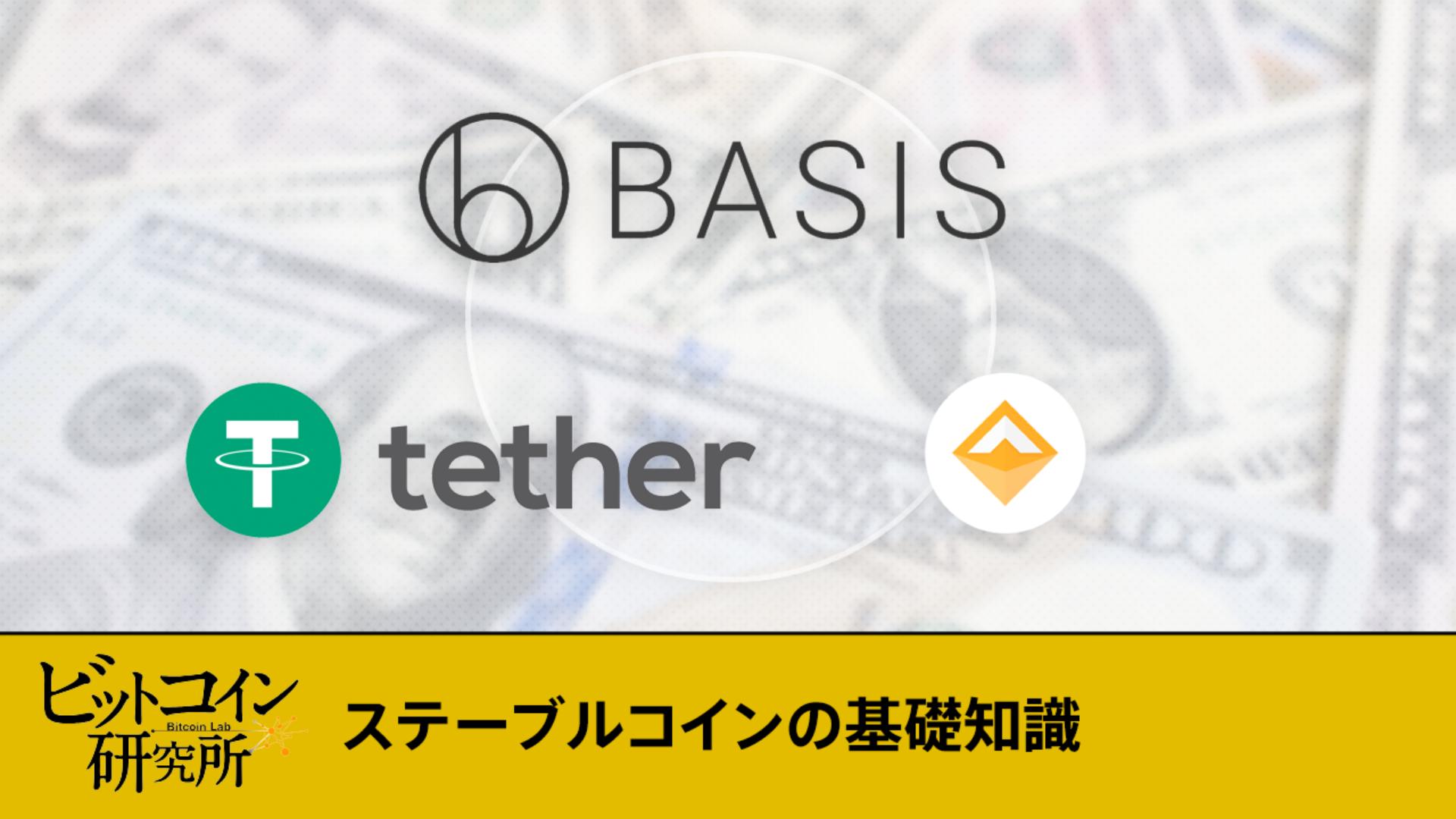 【レポート No.110】ステーブルコインの基礎知識
