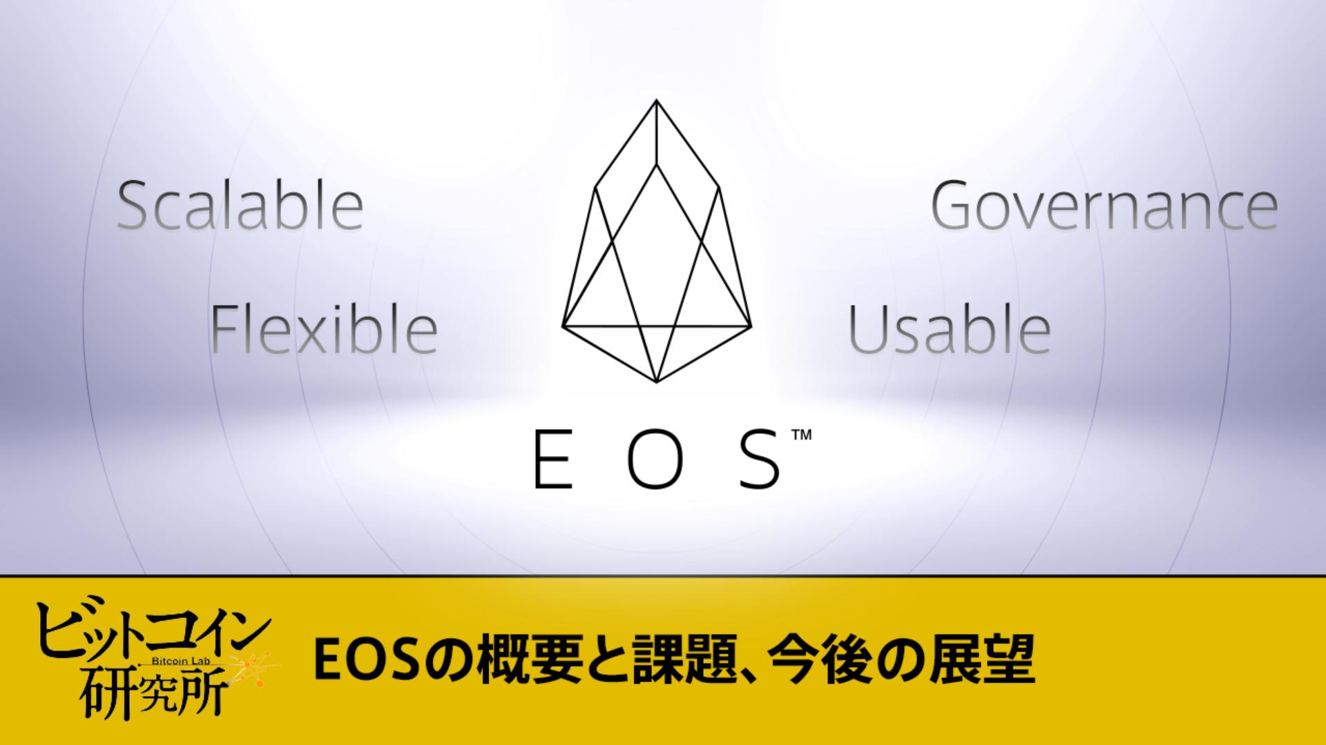 【レポート No.111】EOSの概要と課題、今後の展望