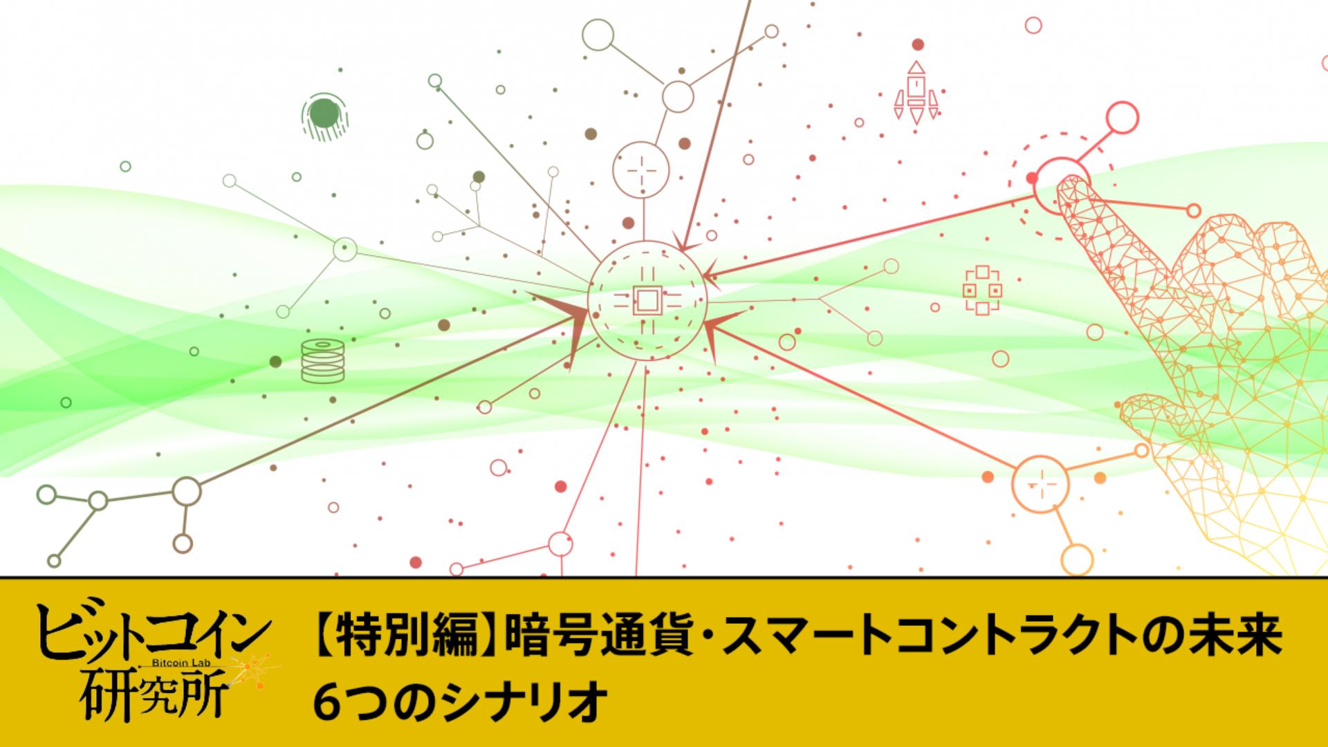 【特別編 No.116】暗号通貨・スマートコントラクトの未来