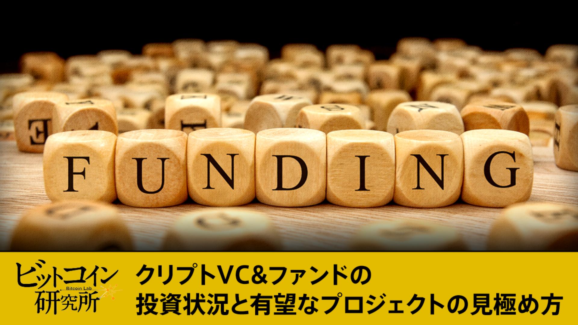 【レポート】クリプトVC&ファンドの投資状況と有望プロジェクトの見極め