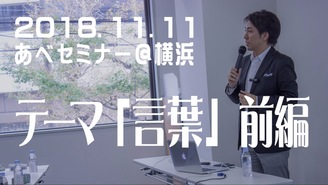 2018.11.11 保護者向けセミナー@横浜/前編