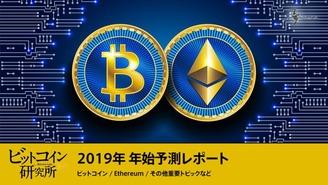 2019年 暗号通貨業界年始予想特別レポート