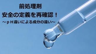安全な前処理剤の定義を再確認しよう!