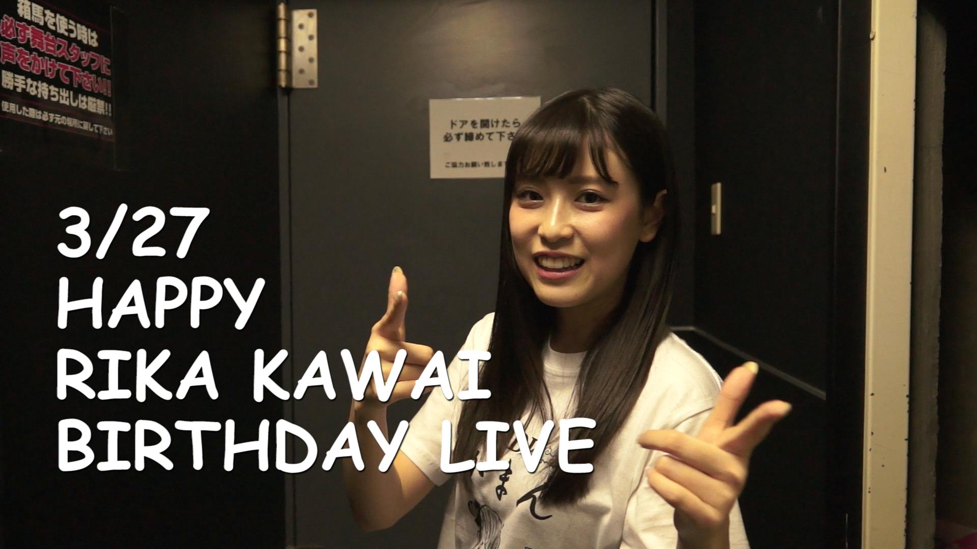 3/27 HAPPY RIKA KAWAI BIRTHDAY LIVE