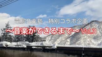 特別コラボ企画 ~音楽ができるまで~ vol.3