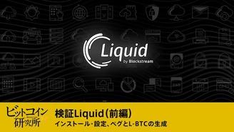 【レポート No.122】検証Liquid(前編)