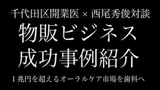 千代田区開業医対談:物販ビジネス成功事例紹介
