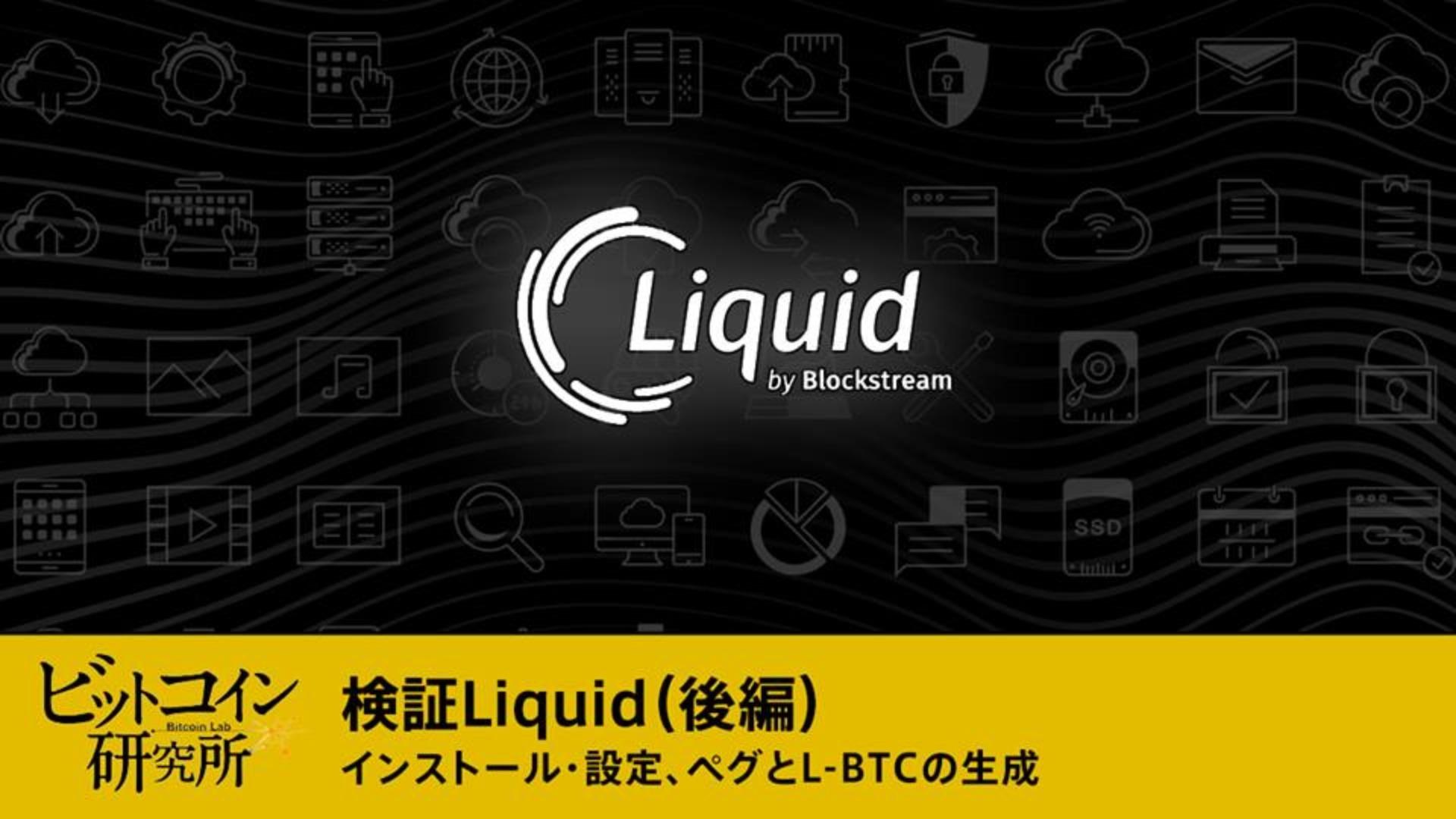 【レポート No.122】検証Liquid(後編)