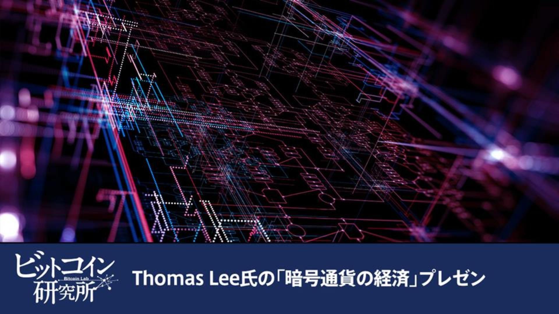 【レポート No.123】Thomas Lee氏「暗号通貨の経済」要点