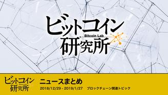 2018/12/29-2019/1/27 ブロックチェーン関連トピック