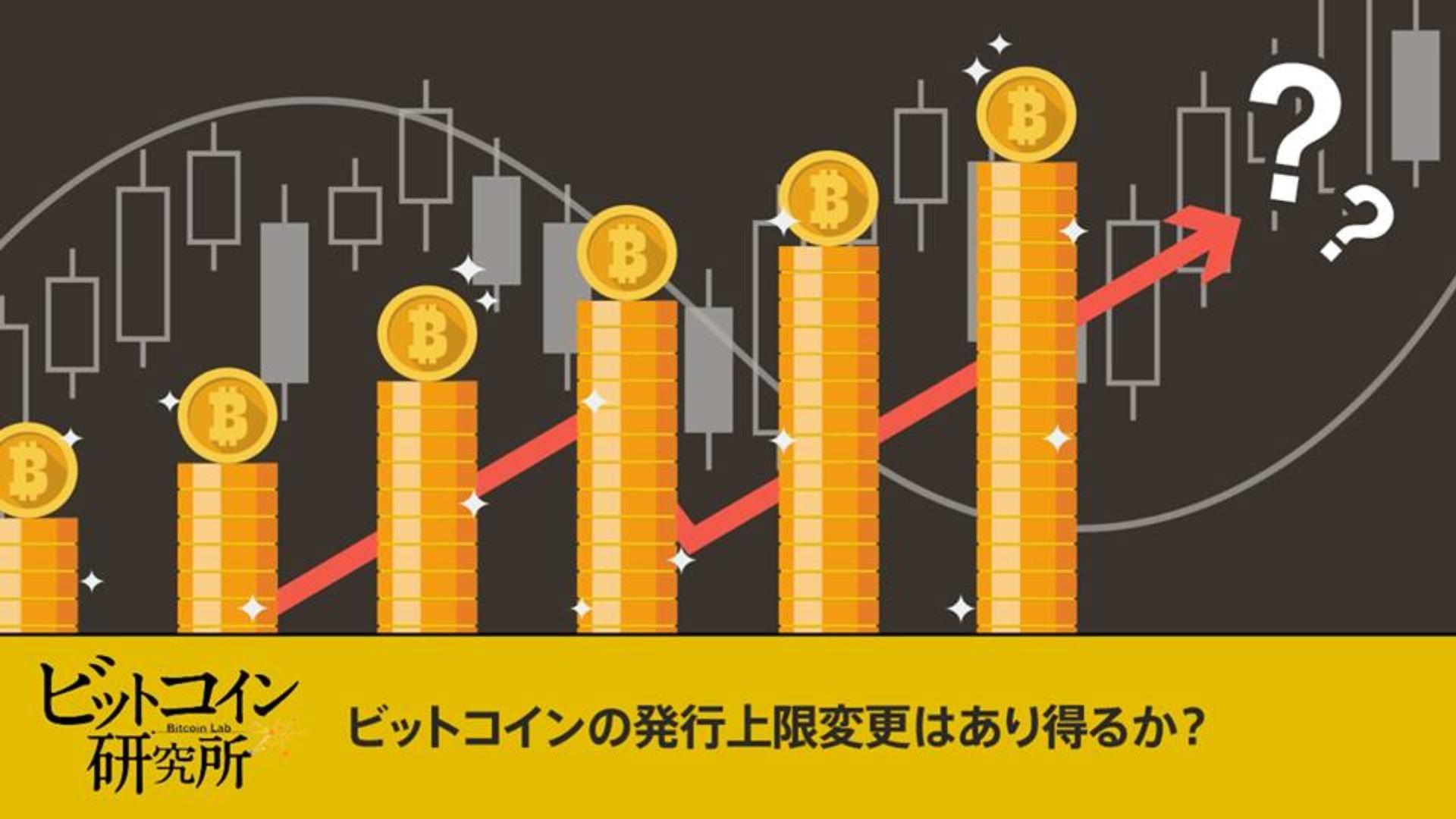 【レポート No.124】ビットコインの発行上限変更はあり得るか?