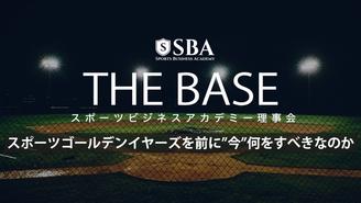 "SBA理事会#02 スポーツゴールデンイヤーズを前に""今""何をすべきか"