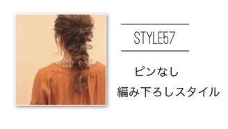 Style57 ピン無し編み下ろしスタイル