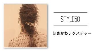 Style58 ほさかわテクスチャー