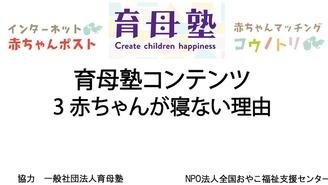育母塾提携コンテンツ 003 赤ちゃんが寝ない理由