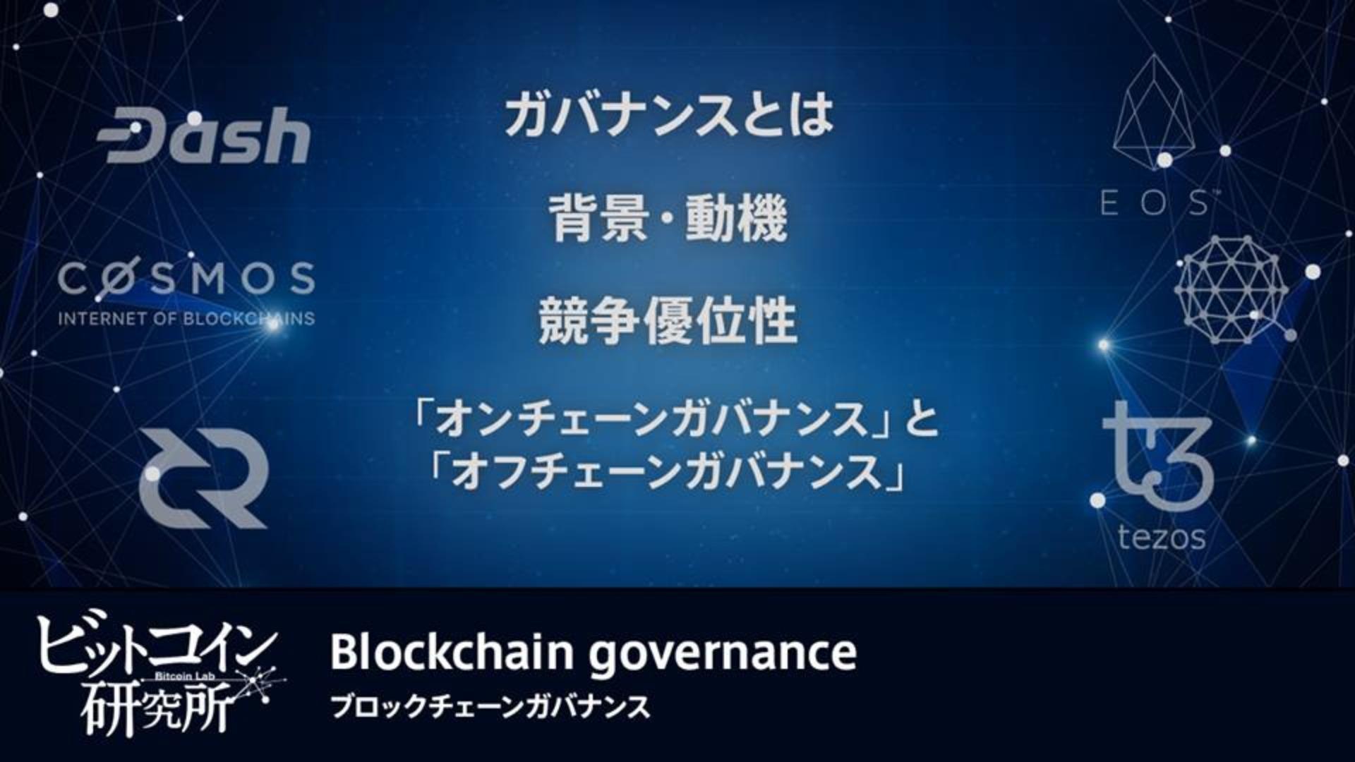 【レポート No.125】ブロックチェーンガバナンス