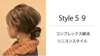 Style59 コンプレックス解消スタイル