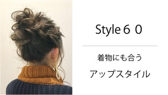 Style60 着物にも合うアップスタイル