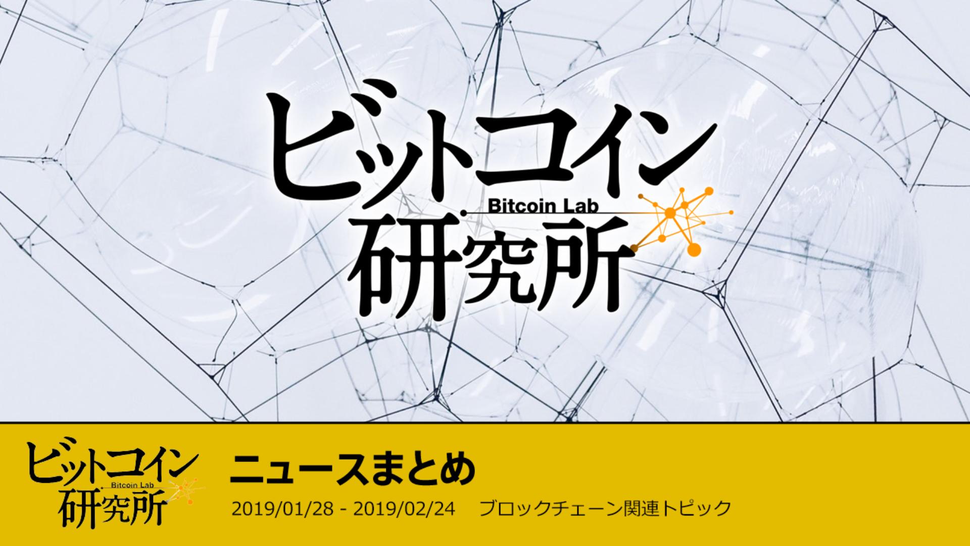 2019/01/28-02/24 ブロックチェーン関連トピック